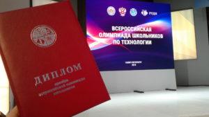 Всероссийская олимпиада школьников по технологии